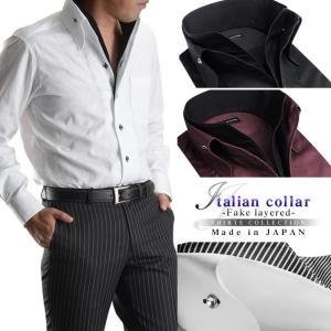 ドレスシャツ メンズ 日本製 綿100% 新作 イタリアンハイカラー フェイクレイヤード 2枚衿 セ...