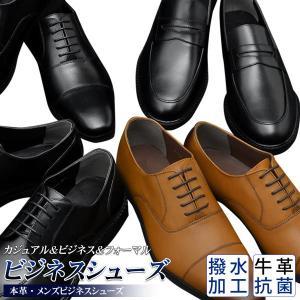 ビジネスシューズ メンズ 牛革 リアルレザー 本革 靴 ローファー 紐靴 黒 茶 ブラック ブラウン shirt-style