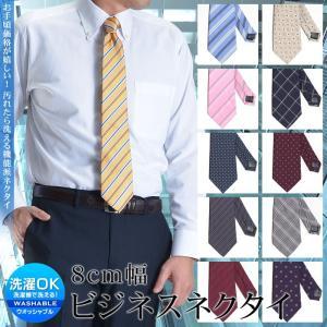 ネクタイ ウォッシャブル 8cm幅 メンズ ビジネス レギュラー 就職活動 リクルート 就活 洗える ポリエステル素材 春夏 メール便対応 shirt-style