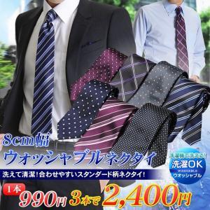 ネクタイ ビジネス ウォッシャブル 8cm幅レギュラーネクタイ メンズ 洗える ポリエステル素材 shirt-style