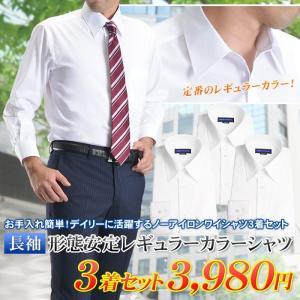 ワイシャツ 3着セット 3枚組 長袖 メンズ 形態安定 ホワイト Yシャツ 白シャツ  ビジネス フォーマル リクルート レギュラーカラー 形状安定 形状記憶|shirt-style