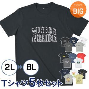 メンズ半袖シャツ 大きいサイズ 5枚セット 綿100% 安い オーガニックコットン 2L 3L 4L 5L 6L 8L カジュアル カットソー 福袋|shirt-style