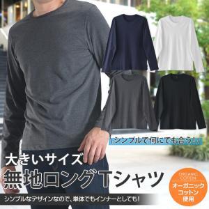 長袖 Tシャツ 大きいサイズ メンズ オーガニックコットン カジュアル カットソー  肌着 インナーシャツ トップス 白 黒 ネイビー チャコールグレー|shirt-style