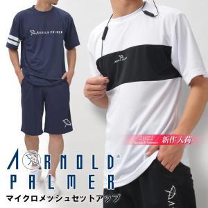 Tシャツ セットアップ アーノルドパーマー メッシュ素材 ポリエステル100% 半袖 半ズボン 部屋着 スポーツ ジム着 カジュアル|shirt-style