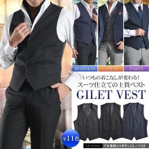 メンズベスト TW素材 ノーカラー 5ツボタン ジレ ベスト Le orme スーツ仕立て ジレベスト 尾錠付き メンズ ビジカジ ビジネス  メール便送料無料 shirt-style