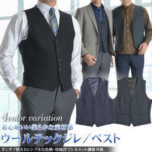 ベスト メンズ ジレ ウールテック ウールライク ノーカラー シングル 5ツボタン ウールテック素材 ビジネス   春秋冬 メール便対応|shirt-style