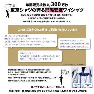 ワイシャツ 3枚以上で【1枚あたり1,330円+税】 メンズ 長袖 形態安定|shirt|03