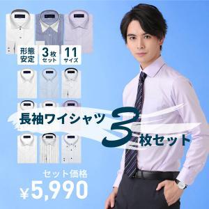 【15%OFF対象外】ワイシャツ 3枚セット メンズ 長袖 形態安定