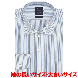 ワイシャツ 長袖 形態安定 ワイド 綿100% 白×サックス、黒ストライプ 袖の長い・大きいサイズ shirt