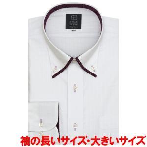 袖の長い・大きいサイズ 長袖 ワイシャツ 形態安定 マイター ボタンダウン 麻混 白×チェック織柄|shirt