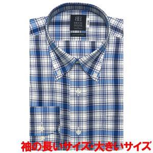袖の長い・大きいサイズ 長袖 ワイシャツ 形態安定 ボタンダウン 綿100% 白×ブルー系チェック|shirt