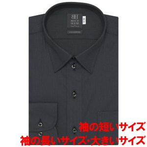 ワイシャツ 長袖 形態安定 レギュラー 綿100% グレー×ストライプ織柄 袖の長い・袖の短い・大きいサイズ|shirt