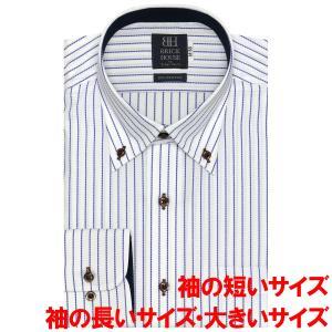 袖の長い・袖の短い・大きいサイズ 長袖 ワイシャツ 形態安定 ボタンダウン 綿100% 白×ブルーストライプ|shirt