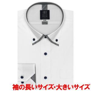袖の長い・大きいサイズ 長袖 フィットインナー ワイシャツ ...
