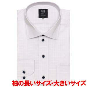 袖の長い・大きいサイズ 長袖 ワイシャツ 形態安定 ワイド ...