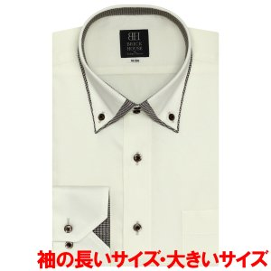 袖の長い・大きいサイズ 長袖 ワイシャツ 形態安定 マイター...