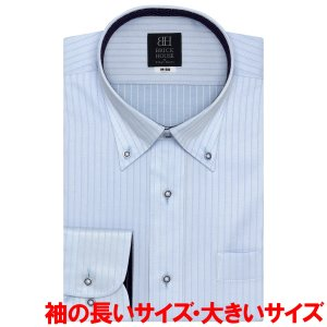 袖の長い・大きいサイズ 長袖 ワイシャツ 形態安定 ボタンダ...