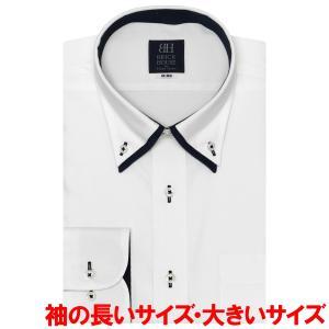 袖の長い・大きいサイズ 長袖 ワイシャツ 形態安定 ボタンダウン ダブルカラー 白×斜めストライプ織柄|shirt