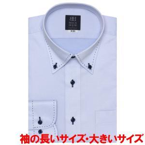 袖の長い・大きいサイズ 長袖 ワイシャツ 形態安定 ボタンダウン サックス×斜めストライプ織柄|shirt