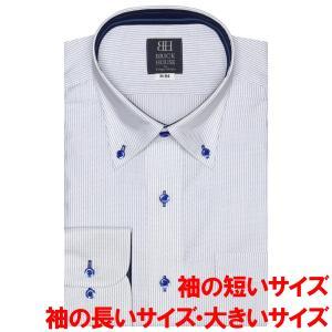 袖の長い・袖の短い・大きいサイズ 長袖 ワイシャツ 形態安定 ボタンダウン 白×ブルーストライプ|shirt