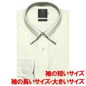 袖の長い・袖の短い・大きいサイズ 長袖 ワイシャツ 形態安定 ボタンダウン ダブルカラー 綿100% クリームイエロー×ダイヤチェック織柄|shirt