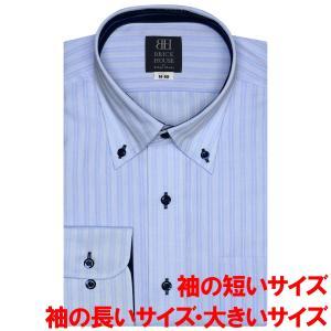 袖の長い・袖の短い・大きいサイズ 長袖 ワイシャツ 形態安定 ボタンダウン サックス×ストライプ織柄|shirt