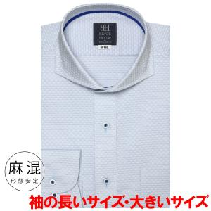 ワイシャツ 長袖 形態安定 ホリゾンタル ワイド 麻混 サックス×市松チェック織柄 袖の長い・大きいサイズ shirt