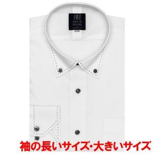 袖の長い・大きいサイズ 長袖 メッシュインナー ワイシャツ 形態安定 ドゥエボットーニ ボタンダウン 白×ドット織柄|shirt
