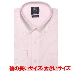 ワイシャツ 長袖 形態安定 Wガーゼ ドゥエボットーニ ボタンダウン 綿100% ピンク×無地調織柄 袖の長い・大きいサイズ shirt