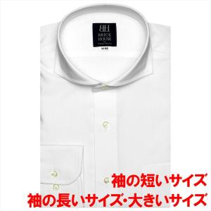 ワイシャツ 長袖 形態安定 ホリゾンタル ワイド 白×織柄 袖の長い・袖の短い・大きいサイズ|shirt