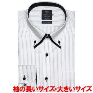 ワイシャツ 長袖 形態安定 マイター ボタンダウン 綿100% 白×ネイビーストライプ、チェック織柄 袖の長い・大きいサイズ|shirt