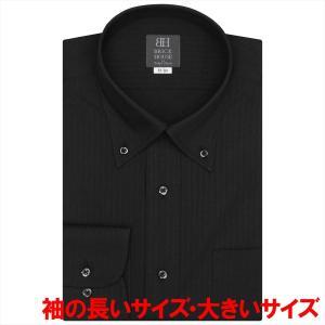 ワイシャツ 長袖 形態安定 ボタンダウン 黒×ストライプ織柄 袖の長い・大きいサイズ|shirt