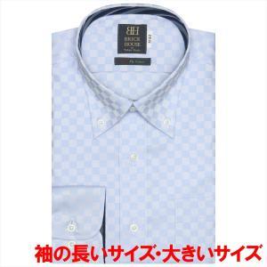ワイシャツ 長袖 形態安定 ボタンダウン 綿100% サックス×市松格子織柄 袖の長い・大きいサイズ|shirt