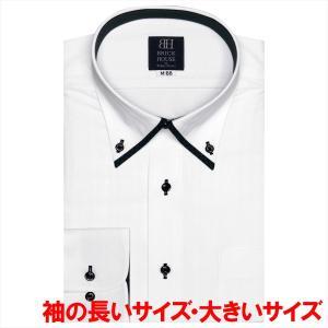 ワイシャツ 長袖 形態安定 マイター ボタンダウン 白×ストライプ織柄 袖の長い・大きいサイズ|shirt