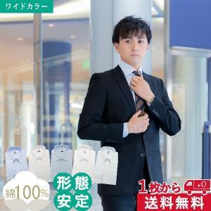 綿100%形態安定シャツ 長袖 ワイドカラー 1000円クーポン対象 メンズ ワイシャツ|shirts-mart