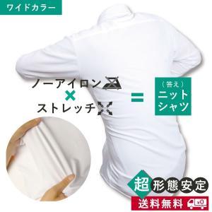 ニットシャツ 長袖 ノーアイロン ワイドカラー 1000円クーポン対象 メンズ ワイシャツ 形態安定 ストレッチ|shirts-mart