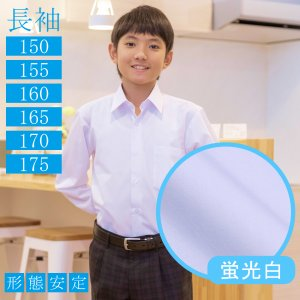 スクールシャツ 男子 長袖 学生服 白 形態安定 小学生 中学生 サイズ 150 155 160 1...