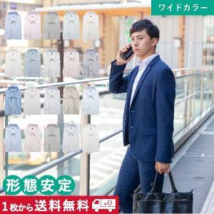 ワイシャツ 長袖 ワイドカラー 1000円クーポン対象 メンズ シャツ 形態安定|shirts-mart