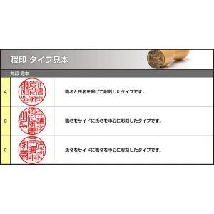行政書士 職印 アグニ 丸天丸18ミリ|shirushidou|02