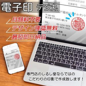 電子印 デジ丸/メール納品 即日可能|shirushidou
