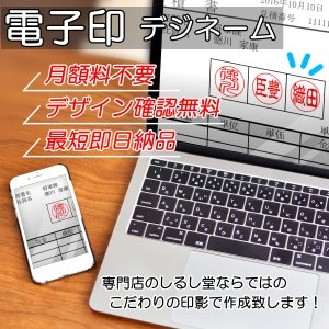 電子印 デジネーム/メール納品 即日可能 shirushidou