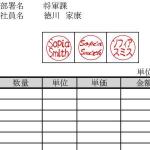 電子印 デジガジネーム/メール納品 即日可能|shirushidou