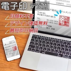 電子印 デジ職角/メール納品 即日可能 shirushidou
