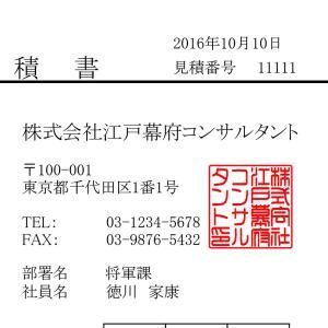 電子印 デジ職丸/メール納品 即日可能 shirushidou