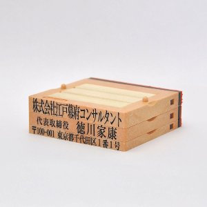 フリーメイトII(親子印) 3段/印鑑 はんこ ゴム印 分割印 親子判 セパレート|shirushidou