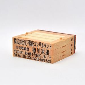 フリーメイトII(親子印)4段/印鑑 はんこ ゴム印 分割印 親子判 セパレート|shirushidou