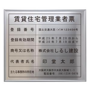 賃貸住宅管理業者登録票/法定看板 標識 表示看板 安値 事務所用 shirushidou