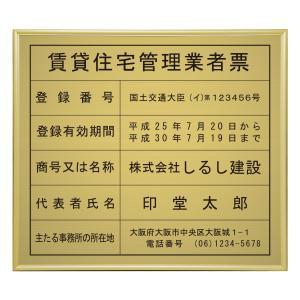 賃貸住宅管理業者登録票ゴールド調/法定看板 標識 表示看板 安値 事務所用 shirushidou