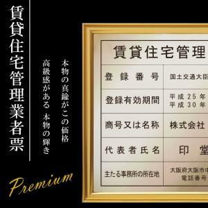 賃貸住宅管理業者登録票真鍮(C2801)製プレミアムゴールド/法定看板 標識 表示看板 安値 事務所用|shirushidou