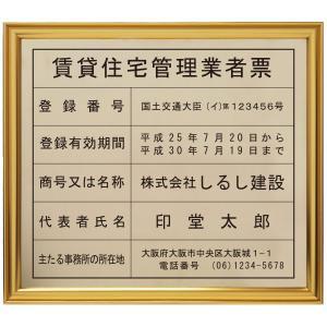 賃貸住宅管理業者登録票真鍮(C2801)製プレミアムゴールド/法定看板 標識 表示看板 安値 事務所用|shirushidou|02